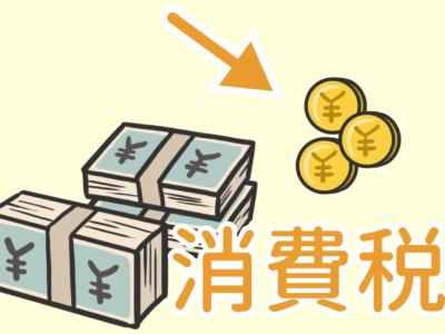 main201812 400x300 - 【法案】消費税暫定ゼロ法案化 自民保守派 【新型コロナ対策??】