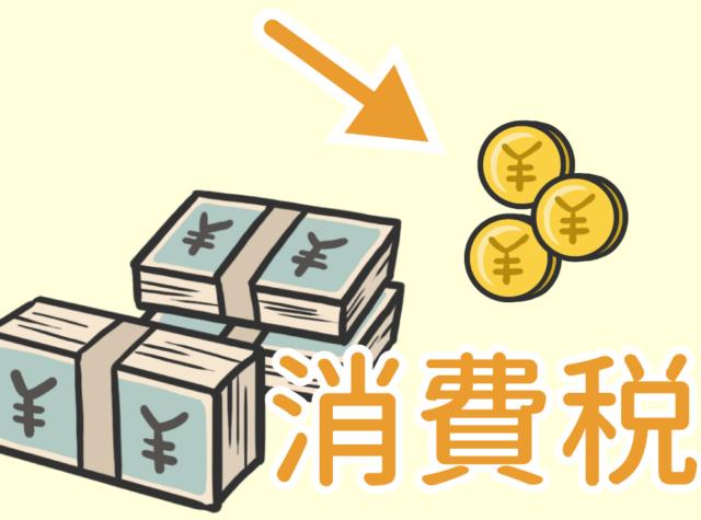 main201812 640x475 - 【法案】消費税暫定ゼロ法案化 自民保守派 【新型コロナ対策??】