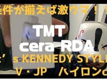 mqdefault 15 thumb 343x254 - 【レビュー】条件が揃えば激ウマ!!TMT CERA RDA吸ってみた!?【RDA】
