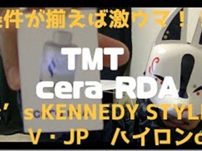 mqdefault 15 thumb 400x300 - 【レビュー】条件が揃えば激ウマ!!TMT CERA RDA吸ってみた!?【RDA】