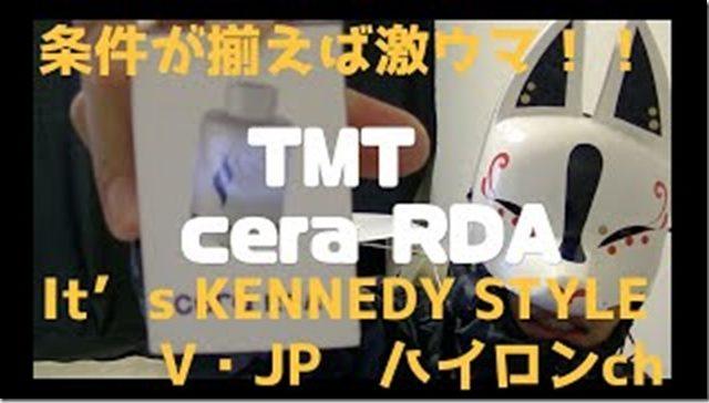 mqdefault 15 thumb 640x364 - 【レビュー】条件が揃えば激ウマ!!TMT CERA RDA吸ってみた!?【RDA】