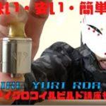 mqdefault 16 thumb 150x150 - 【レビュー】SMOK ROLO BADGE(スモック ロロ バッジ) スターターキット~あれ!?この間のやつの型違い(ΦдΦ)??編~【スターターキット】