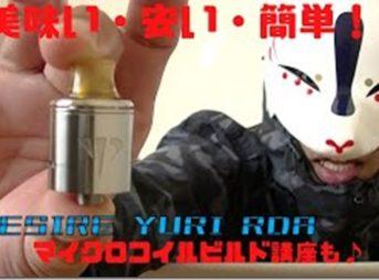 mqdefault 16 thumb 343x254 - 【RDA】簡単・安い・美味い…旨さはまさに牛丼級!?DESIRE YURI RDAレビューしてみた!!【レビュー】