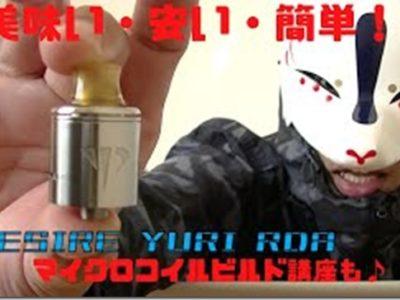 mqdefault 16 thumb 400x300 - 【RDA】簡単・安い・美味い…旨さはまさに牛丼級!?DESIRE YURI RDAレビューしてみた!!【レビュー】