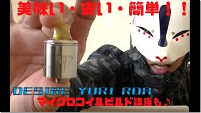 mqdefault 16 thumb - 【RDA】簡単・安い・美味い…旨さはまさに牛丼級!?DESIRE YURI RDAレビューしてみた!!【レビュー】