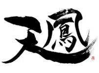 pUxVq2Ia 400x400 202x150 - 【麻雀】天鳳とかいうクソゴミゲーム