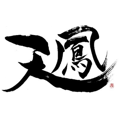 pUxVq2Ia 400x400 - 【麻雀】天鳳とかいうクソゴミゲーム