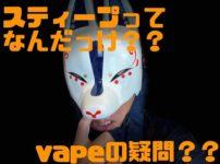0 202x150 - 【疑問】今さら聞けない…VAPEの疑問シリーズ!!で…結局の所、スティープってなあに編?【レビュー】