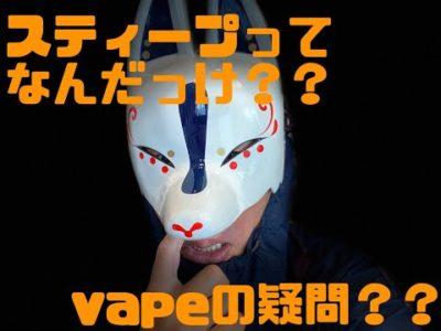 0 400x300 - 【疑問】今さら聞けない…VAPEの疑問シリーズ!!で…結局の所、スティープってなあに編?【レビュー】