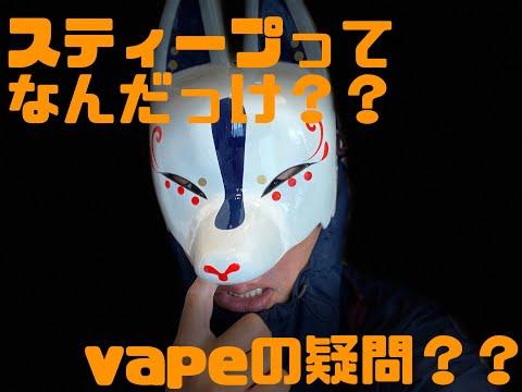 0 - 【疑問】今さら聞けない…VAPEの疑問シリーズ!!で…結局の所、スティープってなあに編?【レビュー】