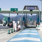 AdobeStock 34111366 150x150 - 【時事】高速道路、ETC専用化へ 現金ブースは廃止に