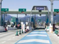AdobeStock 34111366 202x150 - 【時事】高速道路、ETC専用化へ 現金ブースは廃止に