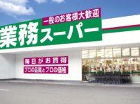56fb139717eafcb4 202x150 - 【雑学】業務スーパーって「業務」って書いてあるけど、飲食業はここで仕入れてるの?