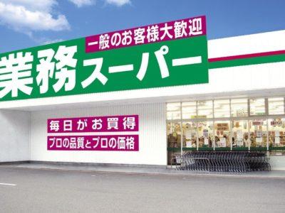 56fb139717eafcb4 400x300 - 【雑学】業務スーパーって「業務」って書いてあるけど、飲食業はここで仕入れてるの?