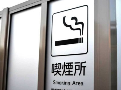uUzvQ3lML bkIqyakc1vFs Knw39CLTs 400x300 - 【新型コロナ】3密になりやすい喫煙所、一緒にタバコを吸っていた人からの感染も… 専門家「感染対策は難しい」  [すらいむ★]