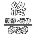 9096794i 150x150 - 【時事】NHK「ち、うっせーな 受信料値下げすりゃいいんだろ?」 → 明日から30円値下げ