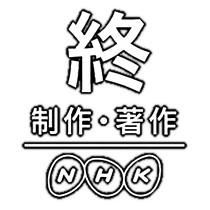 9096794i - 【時事】NHK「ち、うっせーな 受信料値下げすりゃいいんだろ?」 → 明日から30円値下げ