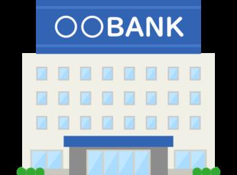 building bank 8270 343x254 - 【速報】ドコモと銀行が補償について協議へ #ドコモ口座 ★2 [雷★]