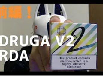 druga thumb 343x254 - 【レビュー前編】待望のV2!?いろいろが改善されまくって再登場!比べたら良さしかない!augvape DRUGA2 RDA使ってみた【RDA】