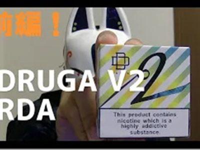 druga thumb 400x300 - 【レビュー前編】待望のV2!?いろいろが改善されまくって再登場!比べたら良さしかない!augvape DRUGA2 RDA使ってみた【RDA】