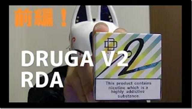 druga thumb 640x364 - 【レビュー前編】待望のV2!?いろいろが改善されまくって再登場!比べたら良さしかない!augvape DRUGA2 RDA使ってみた【RDA】