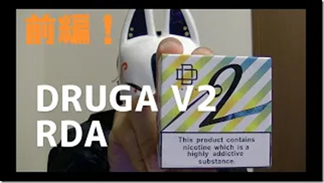 druga thumb - 【レビュー前編】待望のV2!?いろいろが改善されまくって再登場!比べたら良さしかない!augvape DRUGA2 RDA使ってみた【RDA】