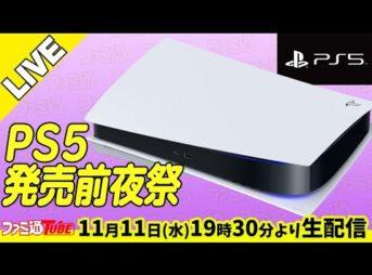 0 343x254 - 【悲報】PS5さん、色んな公式生放送でフリーズしまくるwwww