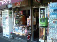 3fdfa87e 202x150 - 【タバコ】タバコ屋雑談スレ45店目
