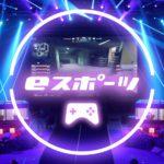 esports 01 150x150 - IT企業「ゲーマーのIQを調べた結果、PCが最も賢く、Switchが最もバカだった」