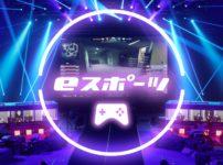 esports 01 202x150 - IT企業「ゲーマーのIQを調べた結果、PCが最も賢く、Switchが最もバカだった」