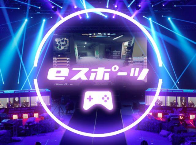 esports 01 640x475 - IT企業「ゲーマーのIQを調べた結果、PCが最も賢く、Switchが最もバカだった」