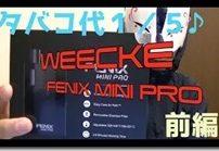 fenixminipro thumb 202x139 - 【WEECKE】「Weecke Fenix Mini Pro」レビュー!タバコ代1/5なのは、もう当たり前!!バッテリー、チャンバーなどすべてがパワーアップ♪コンベクションの暫定1位!使ってみた【ヴェポライザー】