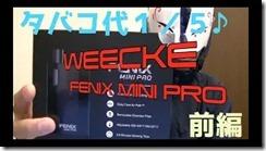 fenixminipro thumb - 【WEECKE】「Weecke Fenix Mini Pro」レビュー!タバコ代1/5なのは、もう当たり前!!バッテリー、チャンバーなどすべてがパワーアップ♪コンベクションの暫定1位!使ってみた【ヴェポライザー】