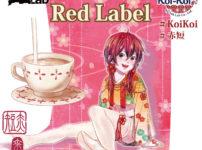 liquid red MilkTea 202x150 - 【レビュー】MK LabのKoi-Koiから新シリーズ赤短・青短が登場!今回は赤短のミルクティーを吸ってみた!!【リキッドレビュー】