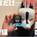 nexmesh pro RBA thumb 150x150 - 【レビュー】まさかの爆煙極振り!PODの概念を覆すやつ、吸ってみた【POD】