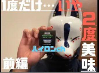 nexmesh pro RBA thumb 343x254 - 【RBA】リビルドも出来て2度美味しい!NEXMESH RRO TANK RBAKIT【リビルド】