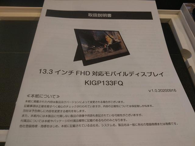 IMAG3118 thumb - 【レビュー】QLED搭載恵安(KEIAN)13.3インチフルHDモバイル液晶モニターレビュー。HDMI/USB Type-C2つ搭載、スマホからの給電にも対応したスグレモノモニタ!