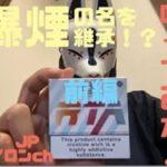 drugarta thumb 150x150 - 【前/後編】メッシュなのにMTL!?濃厚MTLPOD吸ってみた!【POD】