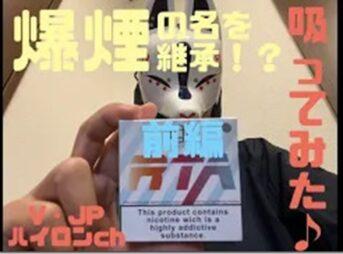 drugarta thumb 343x254 - 【前・後編】爆煙の名を継承したタンクアトマイザーAUGVAPE DRUGA RTA!吸ってみた!!【レビュー】