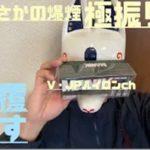 manik thumb 150x150 - 【MOD】超小型!「Digiflavor UBOXスターターキット」レビュー。かわいい!未発表モデル手のひらサイズコンパクト内蔵バッテリー電子タバコ!【VAPE/電子タバコ/小型モデル】