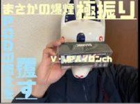 manik thumb 202x150 - 【レビュー】まさかの爆煙極振り!PODの概念を覆すやつ、吸ってみた【POD】