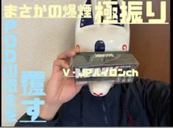 manik thumb 343x254 - 【レビュー】まさかの爆煙極振り!PODの概念を覆すやつ、吸ってみた【POD】