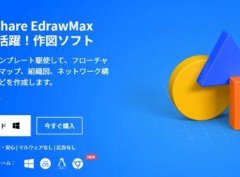 Software thumb 343x254 - 【レビュー】「Wondershare EdrawMax(エドラマックス)」使ってみたレビュー。これで物件間取りからフローチャートまでパワフルに製図できる作図ソフトウェアの決定版!【ワンダーシェア】