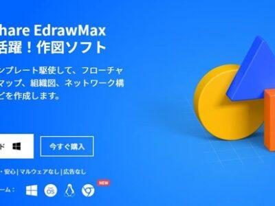 Software thumb 400x300 - 【レビュー】「Wondershare EdrawMax(エドラマックス)」使ってみたレビュー。これで物件間取りからフローチャートまでパワフルに製図できる作図ソフトウェアの決定版!【ワンダーシェア】