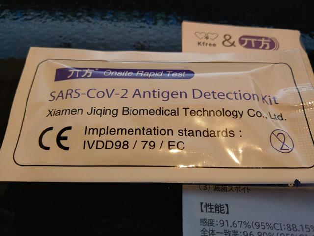 IMAG4089 thumb - 【レビュー】「SARS-CoV-2コロナ抗原検査キット」レビュー!新型コロナに負けるな!わずか15分で判定可能な激安コロナ検査キット【COVID-19】