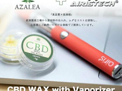 cbd wax thumb 400x300 - 【レビュー】AZALEA CBD WAXとairis Quaser / Quartz Pen