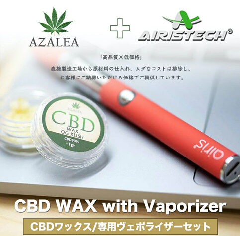 cbd wax thumb 483x475 - 【レビュー】AZALEA CBD WAXとairis Quaser / Quartz Pen
