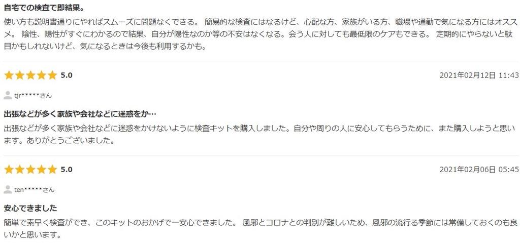 kutikomi thumb - 【レビュー】「SARS-CoV-2コロナ抗原検査キット」レビュー!新型コロナに負けるな!わずか15分で判定可能な激安コロナ検査キット【COVID-19】