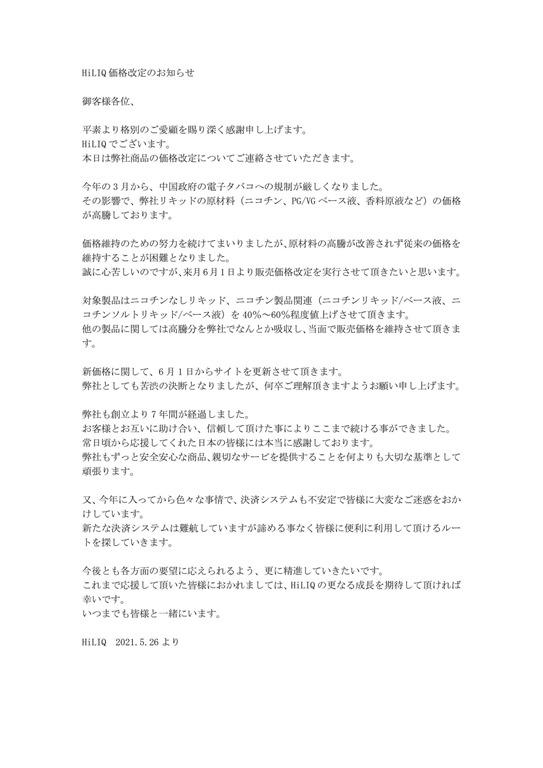 6PAa8H I thumb - 【NEWS】HILIQ社、価格改定のお知らせおよびPayPayクレジットチャージ開始