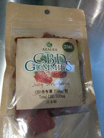 IMAG4761 thumb - 【レビュー】手軽に消費できるCBDグミ!!「Azalea CBD Gummies」レビュー。